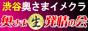 渋谷奥さま発情の会